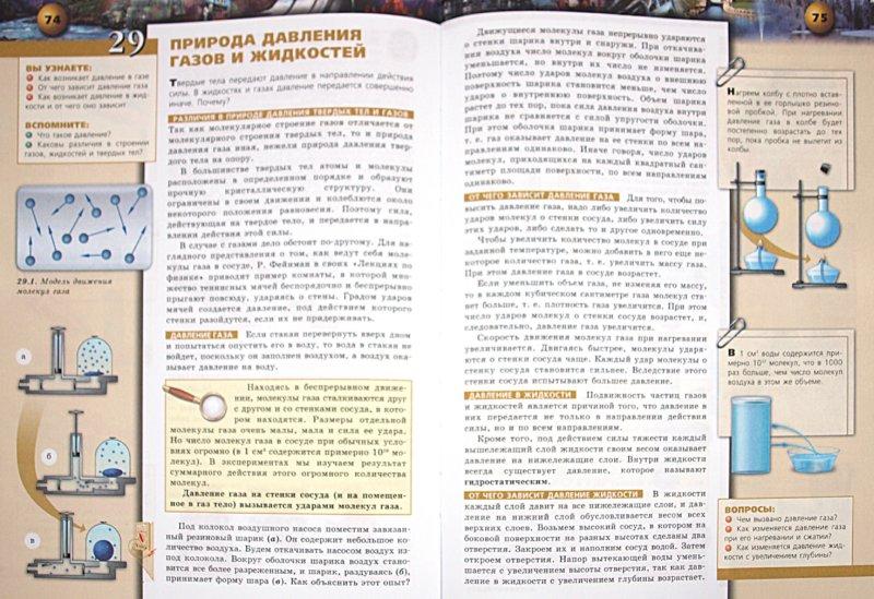 Иллюстрация 1 из 8 для Физика. 7 класс. Учебник (+CD). ФГОС - Белага, Ломаченков, Панебратцев | Лабиринт - книги. Источник: Лабиринт