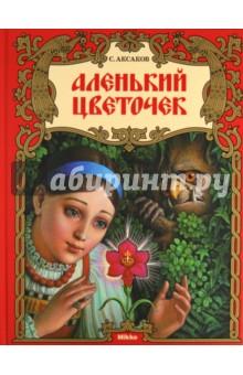 Аленький цветочекСказки отечественных писателей<br>Литературный пересказ Федосова В. Б.<br>Для детей младшего школьного возраста.<br>