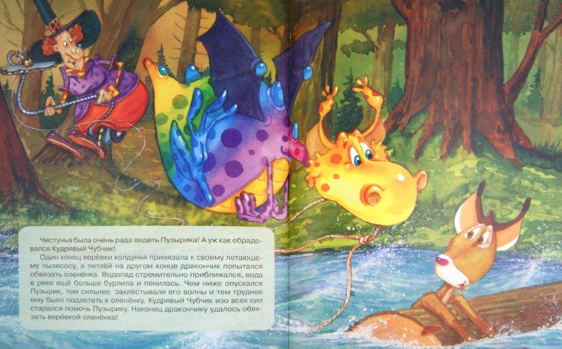 Иллюстрация 1 из 7 для Пузырик. Приключения оленёнка - Жак Билстейн | Лабиринт - книги. Источник: Лабиринт