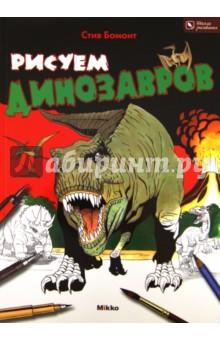 Рисуем динозавровРисование для детей<br>Динозавры давно вымерли, но продолжают будоражить наше воображение. Эта замечательная книга-самоучитель поможет приобрести навыки рисования древних животных всем юным художникам. Здесь они найдут пошаговые инструкции изображения не только 18 разных видов ящеров, но и пейзажей, в которых они могли жить. Автор дает советы по подбору инструментов, обведению и раскрашиванию рисунков. <br>Для детей, подростков и всех, кто увлекается рисованием.<br>