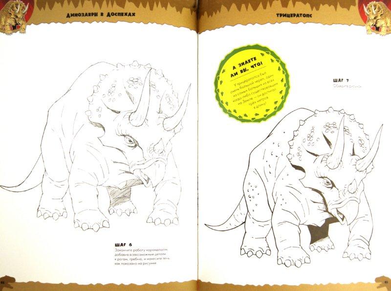Иллюстрация 1 из 26 для Рисуем динозавров - Стив Бомонт   Лабиринт - книги. Источник: Лабиринт