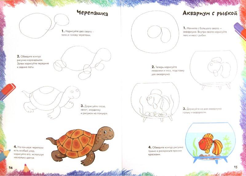 Иллюстрация 1 из 37 для Рисуем домашних любимцев | Лабиринт - книги. Источник: Лабиринт