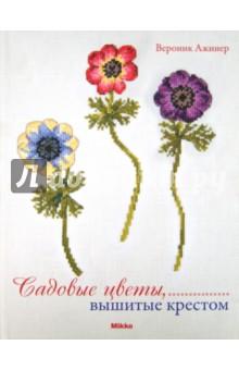Ажинер Вероник Cадовые цветы, вышитые крестом
