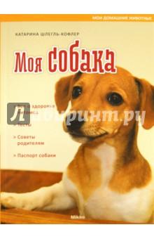 Моя собакаСобаки<br>В этом издании вы найдете массу полезной информации о собаках: где лучше приобретать щенка, какие существуют критерии выбора будущего четвероногого друга, как правильно выстроить отношения с питомцем. Автор дает рекомендации по рациональному питанию собаки, по профилактике различных заболеваний, а также по решению поведенческих проблем. Если вы любите собак, эта книга не оставит вас равнодушным! Для широкого круга читателей.<br>