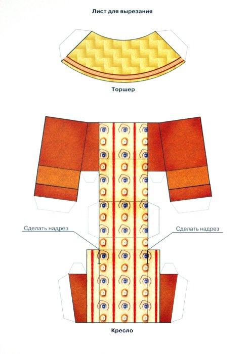 Иллюстрация 1 из 7 для Объемная мебель с куколкой. Гостиная | Лабиринт - игрушки. Источник: Лабиринт