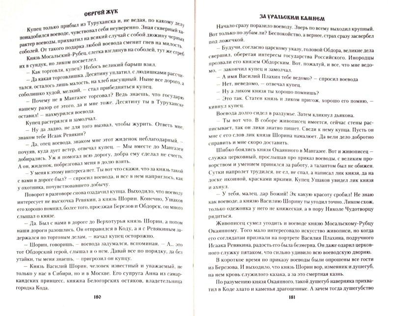 Иллюстрация 1 из 20 для За Уральским камнем - Сергей Жук | Лабиринт - книги. Источник: Лабиринт