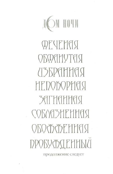Иллюстрация 1 из 6 для Соблазненная - Каст, Каст | Лабиринт - книги. Источник: Лабиринт