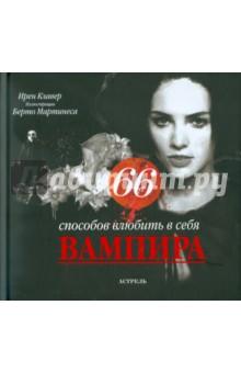 66 способов влюбить в себя вампира