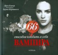 Ирен Клавер: 66 способов влюбить в себя вампира