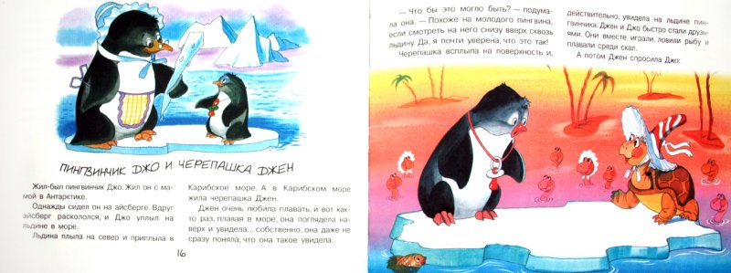 Иллюстрация 1 из 16 для Маленькие сказки для маленьких - Дональд Биссет | Лабиринт - книги. Источник: Лабиринт
