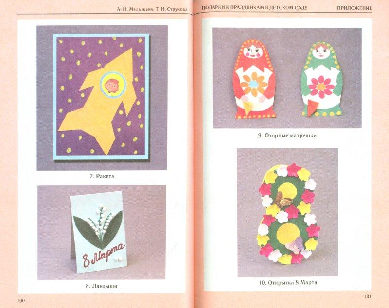 Подарки праздникам детском саду