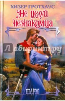 Не целуй незнакомцаИсторический сентиментальный роман<br>Старинная кельтская легенда гласит: если мужчина и женщина обменяются поцелуями в древнем каменном кольце, они навеки будут вместе - и не разлучить их уже ни людям, ни небесам. Однако судьба порой любит подшутить,  и случилось так, что прекрасную Элис поцеловал в священном кольце насмешливый незнакомец…<br>Рыцарь Пирс Мэллори не собирался влюбляться в Элис. Поначалу он просто поддержал игру мечтательной девушки. Но очень скоро игра превратилась в неистовую, пылкую страсть. И не известно к чему она приведет влюбленных - к алтарю или к гибели…<br>