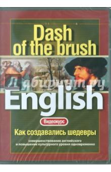 Видеокурс: English. Как создавались шедевры (DVD)
