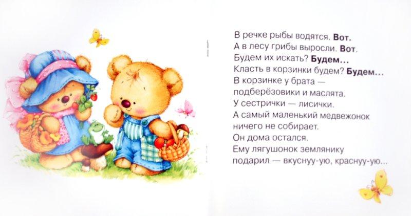 Иллюстрация 1 из 17 для Первые фразы. Ма-Ма-Па-Па (для детей от 1 года) - Фролова, Савушкин   Лабиринт - книги. Источник: Лабиринт