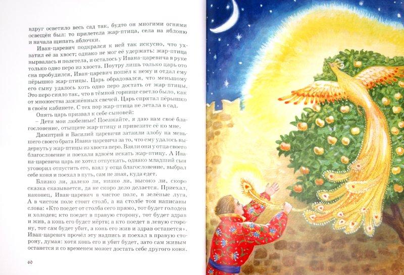 Иллюстрация 1 из 16 для Царевна-лягушка | Лабиринт - книги. Источник: Лабиринт