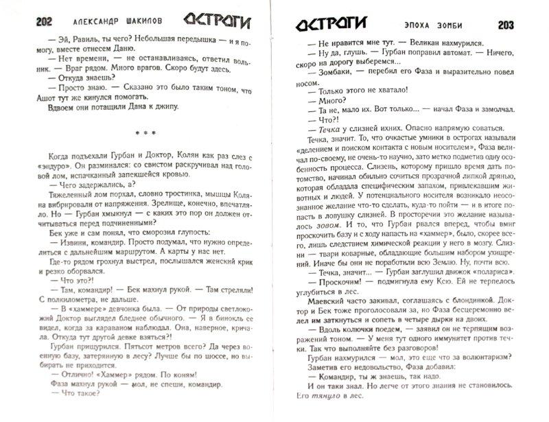 Иллюстрация 1 из 18 для Эпоха зомби - Александр Шакилов   Лабиринт - книги. Источник: Лабиринт