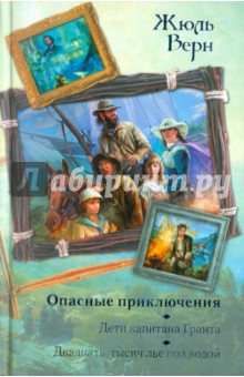 Верн Жюль Опасные приключения. Дети капитана Гранта