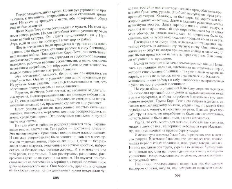 Иллюстрация 1 из 8 для Опасные приключения. Дети капитана Гранта - Жюль Верн | Лабиринт - книги. Источник: Лабиринт