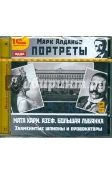 Портреты. Знаменитые шпионы и провокаторы (CDmp3) 1С