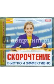 Zakazat.ru: Скорочтение. Быстро и эффективно (CDpc).