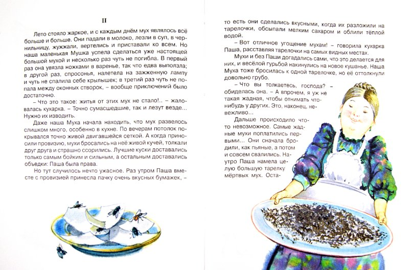 Иллюстрация 1 из 33 для Алёнушкины сказки - Дмитрий Мамин-Сибиряк | Лабиринт - книги. Источник: Лабиринт