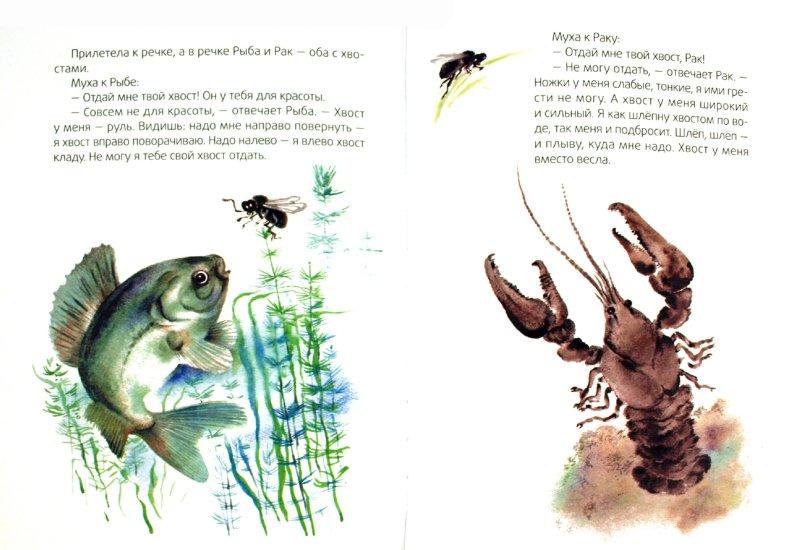 Рисунок к рассказу бианки хвосты