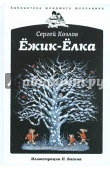 Козлов Сергей Григорьевич Ежик-Елка