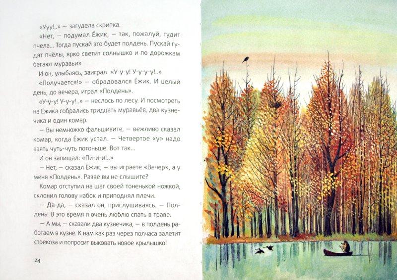Иллюстрация 1 из 16 для Ежик-Елка - Сергей Козлов   Лабиринт - книги. Источник: Лабиринт