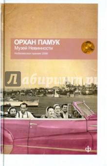 Памук Орхан Музей Невинности