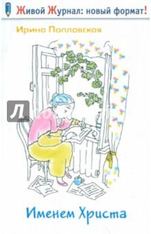 Именем ХристаПравославная художественная литература<br>Новая книга кинорежиссера, писательницы и публициста Ирины Поплавской написана в ностальгическом жанре романа в письмах. Она в чем-то автобиографичная, но это, скорее черты не судьбы автора, а жизни всего ее поколения - поколения советской творческой интеллигенции, лишенной Бога, лишенной православного воспитания в юности и лишь на склоне лет начавшей узнавать и любить Христа. Эта книга - о любви и утраченных иллюзиях, о человеческой несправедливости и о вечном истинном утешении души в Боге.<br>