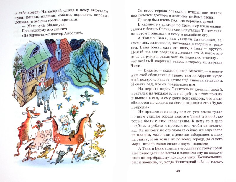 Иллюстрация 1 из 20 для Доктор Айболит - Корней Чуковский | Лабиринт - книги. Источник: Лабиринт