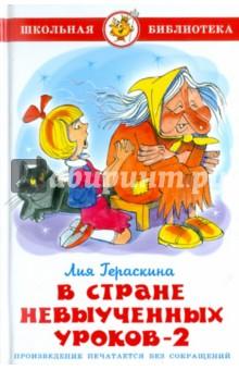 Гераскина Лия Борисовна В стране невыученных уроков-2