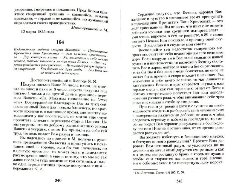 Иллюстрация 1 из 8 для Письма к мирским особам - Макарий Преподобный | Лабиринт - книги. Источник: Лабиринт