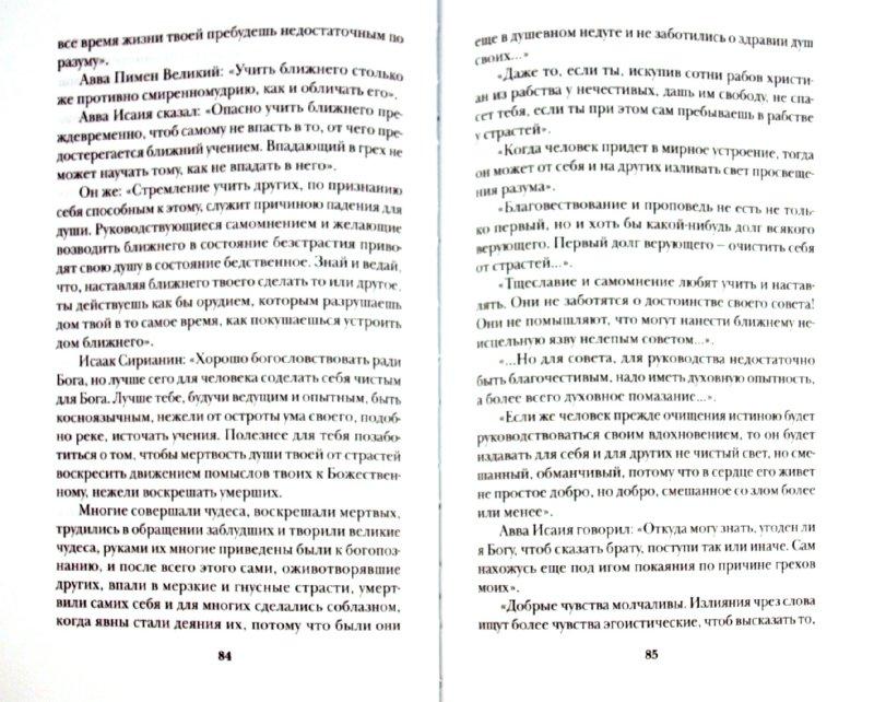 Иллюстрация 1 из 11 для Помоги, Господи, изжить гордыню | Лабиринт - книги. Источник: Лабиринт