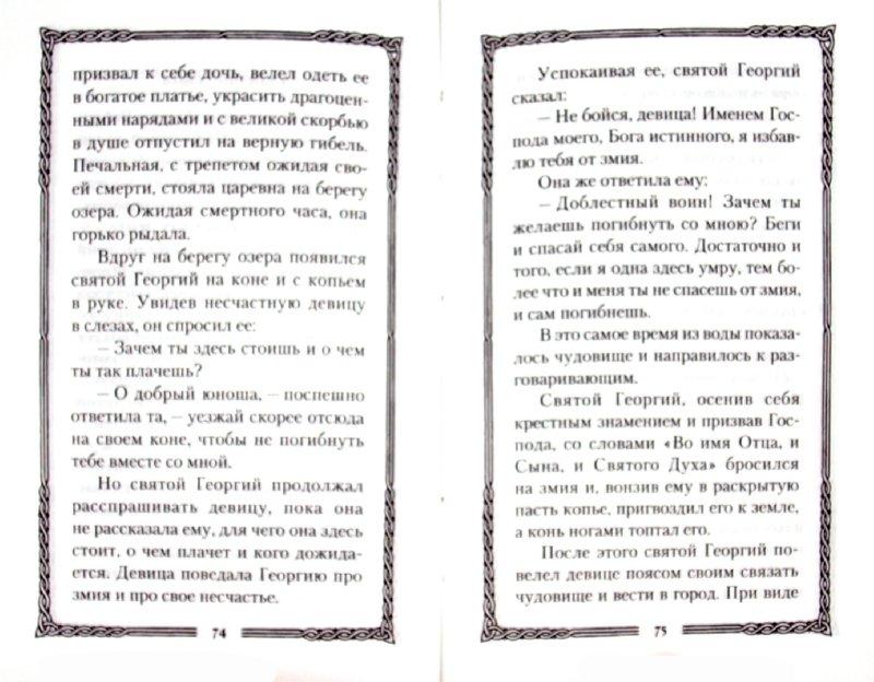 Иллюстрация 1 из 5 для Святой великомученик Георгий Победоносец   Лабиринт - книги. Источник: Лабиринт