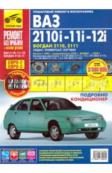 ВАЗ 2110i-11i-12i. Богдан 2110, 2111 (цв)