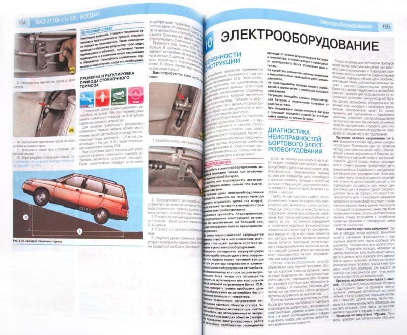 Иллюстрация 1 из 5 для ВАЗ 2110i-11i-12i. Богдан 2110, 2111 (цв)   Лабиринт - книги. Источник: Лабиринт