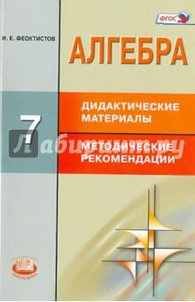 Алгебра. 7 класс. Дидактические материалы. Методические рекомендации. ФГОС