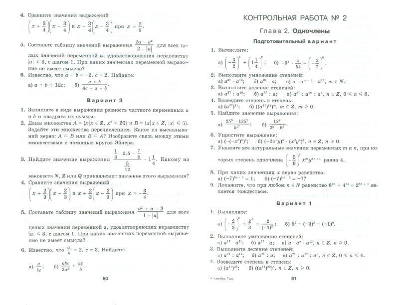 Книга по алгебре 8 класс скачать