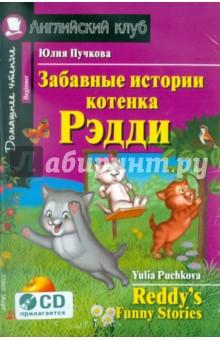 Забавные истории котенка Рэдди (+ CD)