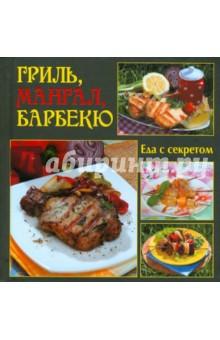 Гриль, мангал, барбекюБарбекю. Гриль. Мангал<br>Наша книга - для любителей вкусного отдыха на свежем воздухе. В ней вы найдете рецепты:<br>- маринадов и соусов к зажаренной еде;<br>- салатов из овощей и мяса, приготовленных на гриле и оригинальных закусок;<br>- сочных шашлычков, мягких кебабов, нежнейшей рыбы, пикантных овощей и грибов. <br>Составитель Елена Руфанова<br>