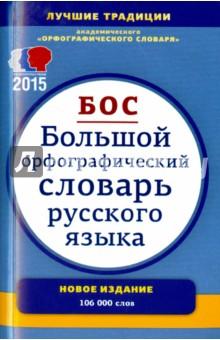 Большой орфографический словарь русского  языка. Около 106 000 слов