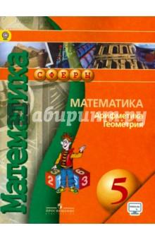 Решебник По Матем 5 Класс