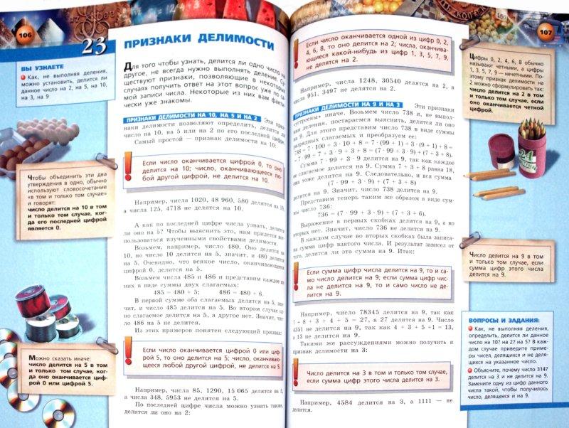 ГДЗ Математика 5 класс Бунимович