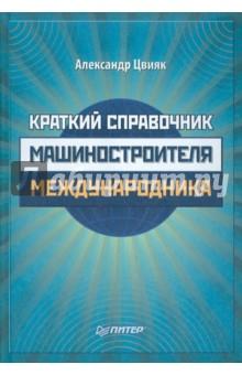 Краткий справочник машиностроителя-международника