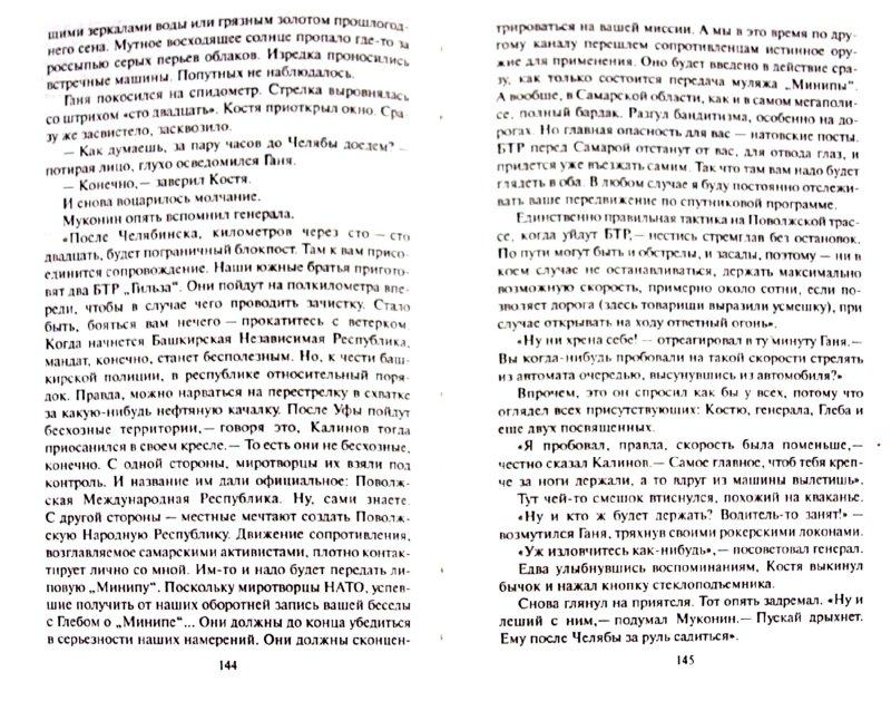 Иллюстрация 1 из 5 для Урал атакует - Владимир Молотов   Лабиринт - книги. Источник: Лабиринт