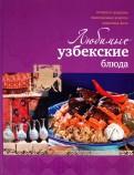 Наталья Ильиных: Любимые узбекские блюда