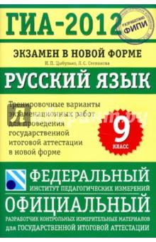 ГИА-2012. Экзамен в новой форме. Русский язык. 9 класс. Тренировочные варианты