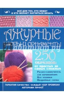 Ажурные узоры и орнаменты. 250 образцов: от простых до самых сложных