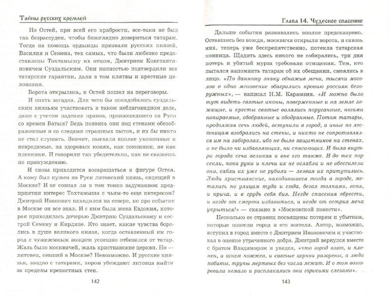 Иллюстрация 1 из 5 для Тайны русских кремлей - Владимир Тульев | Лабиринт - книги. Источник: Лабиринт